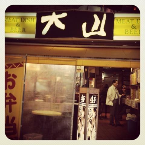肉の大山@東京・上野でハムカツ 清水邦浩ギター教室ウクレレ教室愛知県岡崎市