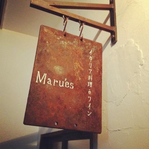 Maru'es(マルズ)さん@岡崎市でイタリアン&ワイン 清水邦浩ギター教室ウクレレ教室