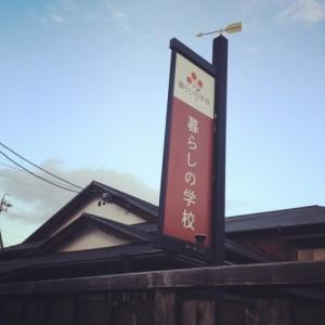 清水邦浩ギター教室ウクレレ教室 愛知県岡崎市 暮らしの学校 くるみ
