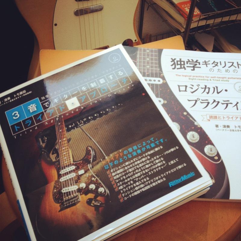 清水邦浩ギター教室ウクレレ教室 トモ藤田さんの『3音でギターを制覇するトライアド・アプローチ』