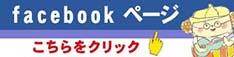 清水邦浩ギター・ウクレレ教室facebookページ