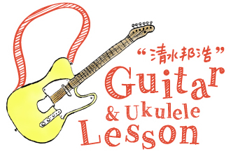 清水邦浩ギター・ウクレレ教室 | 愛知県岡崎市・蒲郡市のギター教室 ウクレレ教室 | 豊川市・安城市
